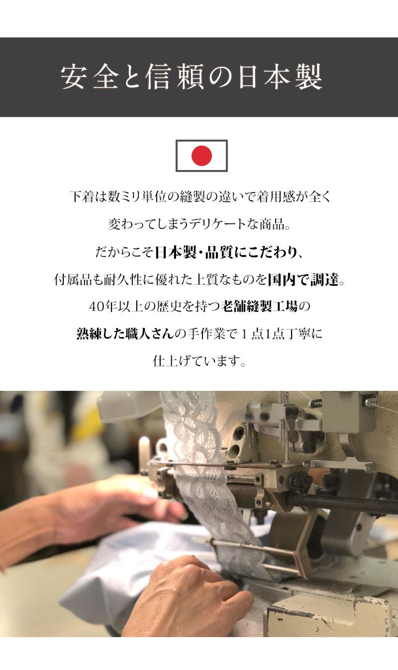 ウエストニッパー 補正インナー 日本製