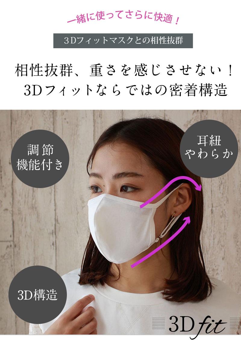 3Dフィットマスクにぴったり