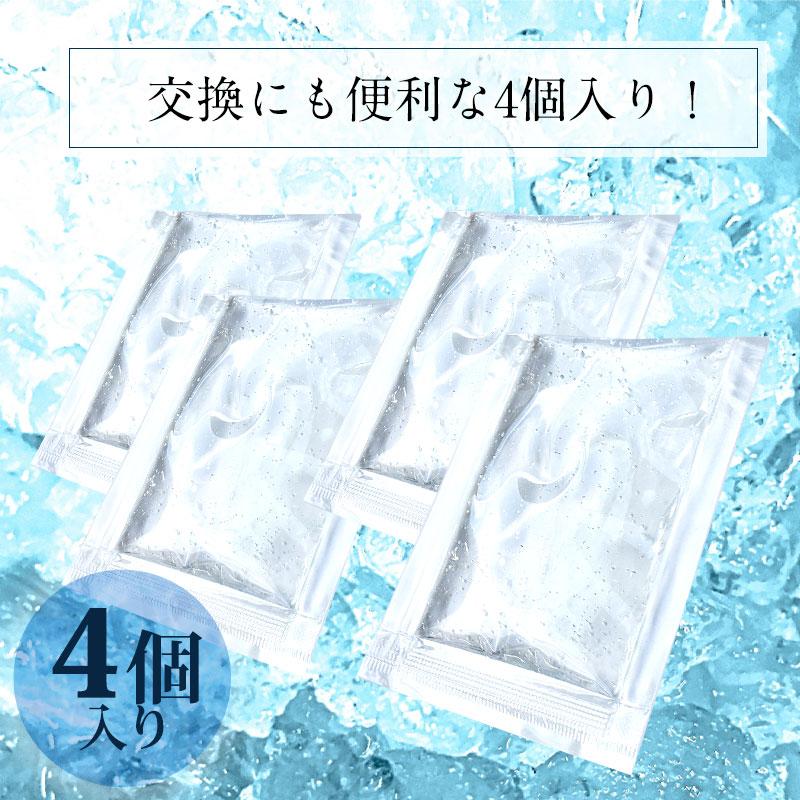 マスク用 保冷剤 交換にも便利な4個入り