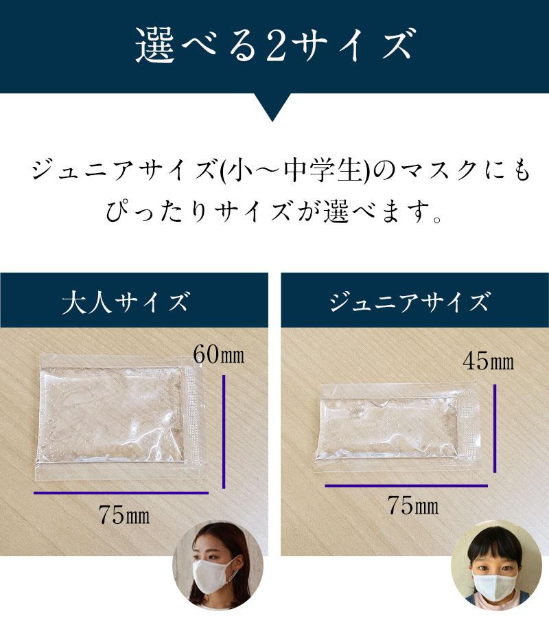 マスク用 保冷剤 選べる2サイズ