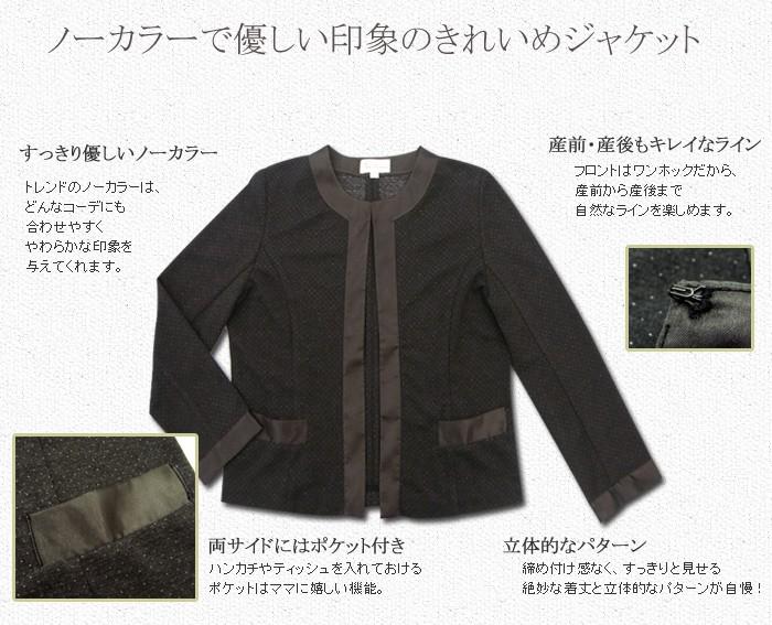 サテントリミングジャケット