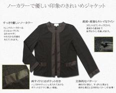 サテントリミングジャケット[sj0125]