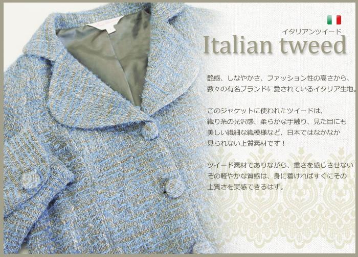 イタリアンツイードジャケット