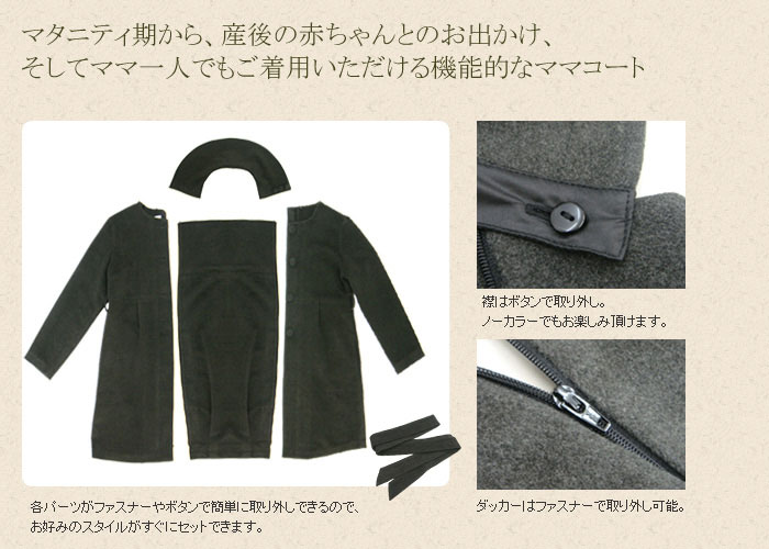 オフタートル 襟2WAYママコート(ダッカー付き)