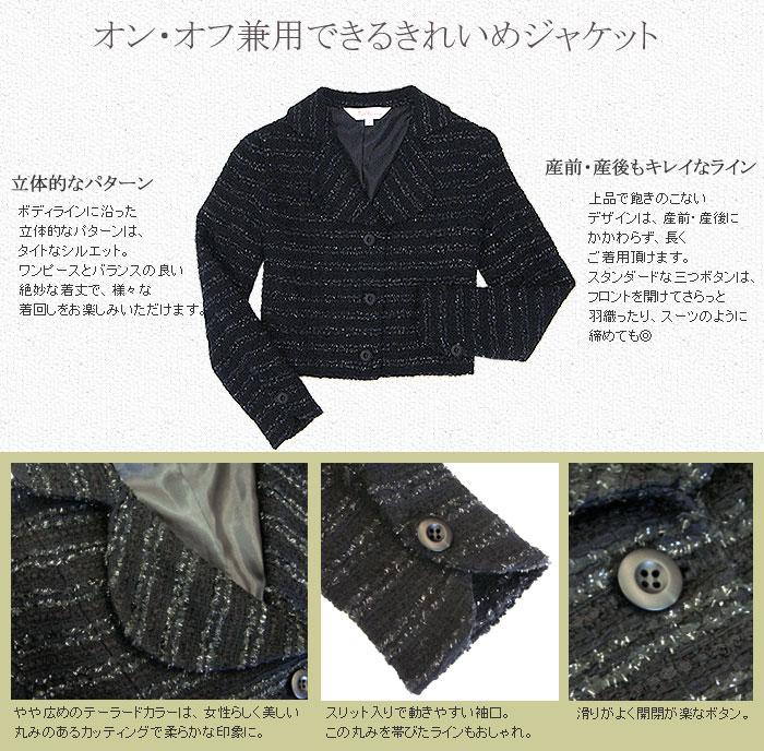 ラメ混ツイード素材 テーラードジャケット