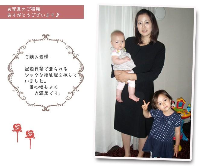 sj0329フォーマル授乳服ドレス3点セット【オードリー】お客様写真