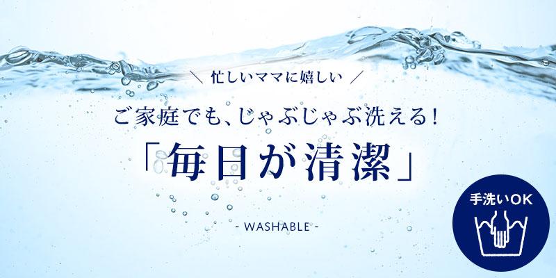 ご家庭でもじゃぶじゃぶ洗える、手洗い可能
