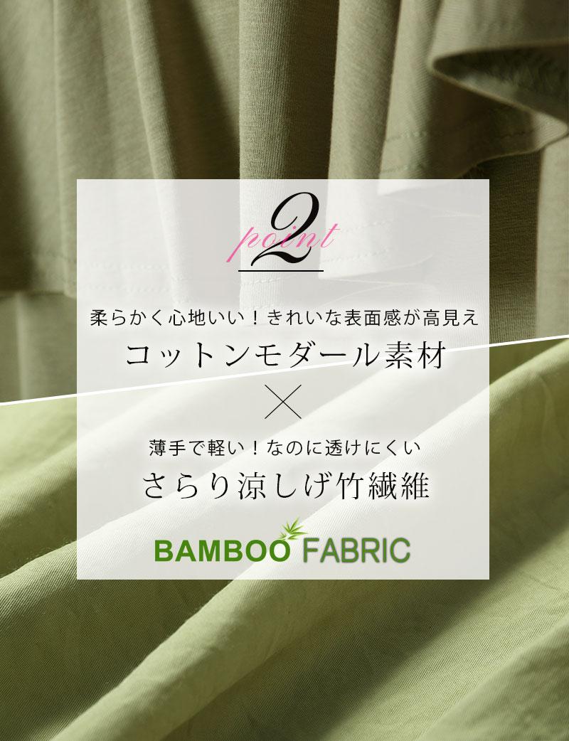 コットンモダール素材&さらり涼しげ竹繊維