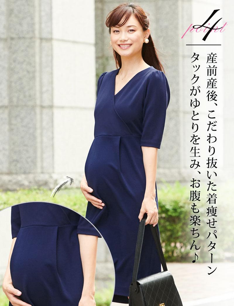 産前産後、こだわり抜いた着痩せパターン、タック入りでお腹楽ちん
