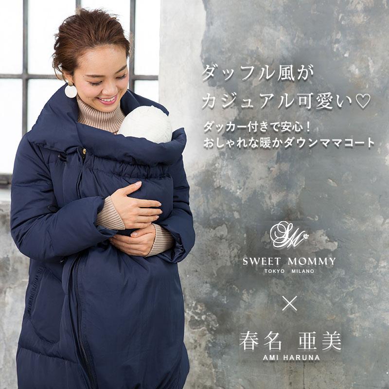 春名亜美さんが着るママコート