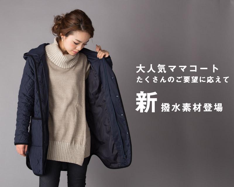 大人気ママコートにたくさんのご要望に応え、撥水素材新登場