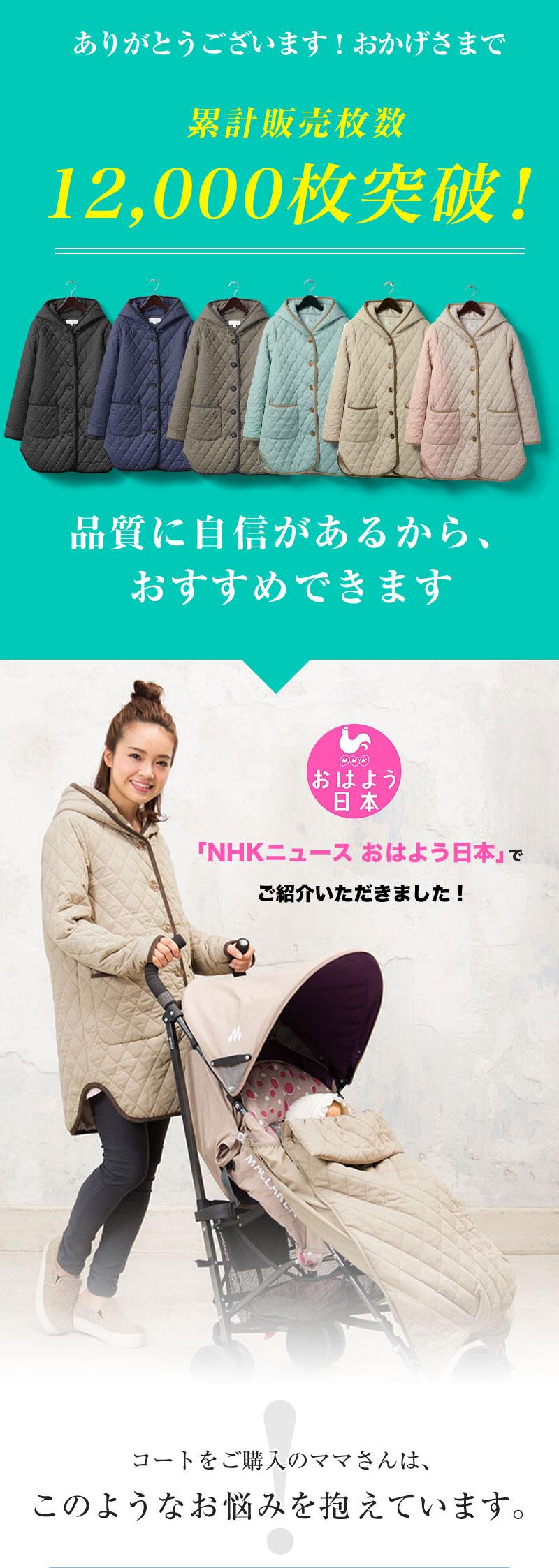 NHK おはよう日本で紹介 ママの悩みを解決