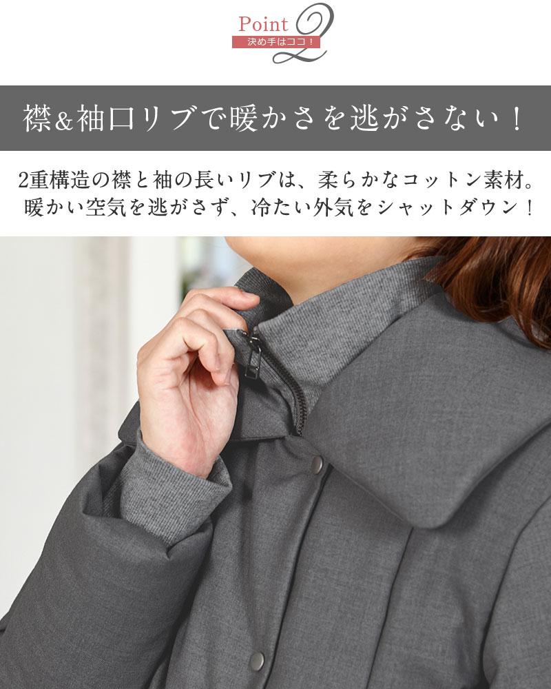 襟&袖口リブで暖かさを逃がさない