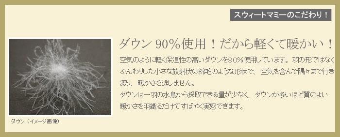 ウエストシェイプスレンダーダウンママコート 産前産後兼用(抱っこ対応ダッカー付き) マタニティ/ママ/フォーマル/ママコート
