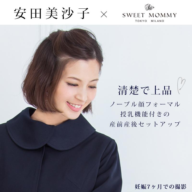清楚で上品。安田美沙子着用産前産後セットアップ