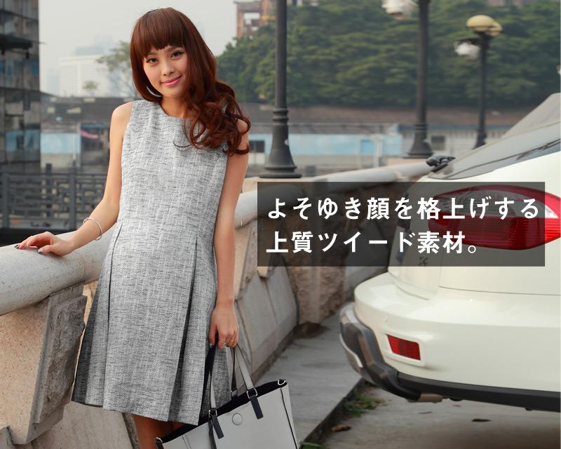 フォーマルなツイードアンサンブルの授乳服 素材イメージ画像