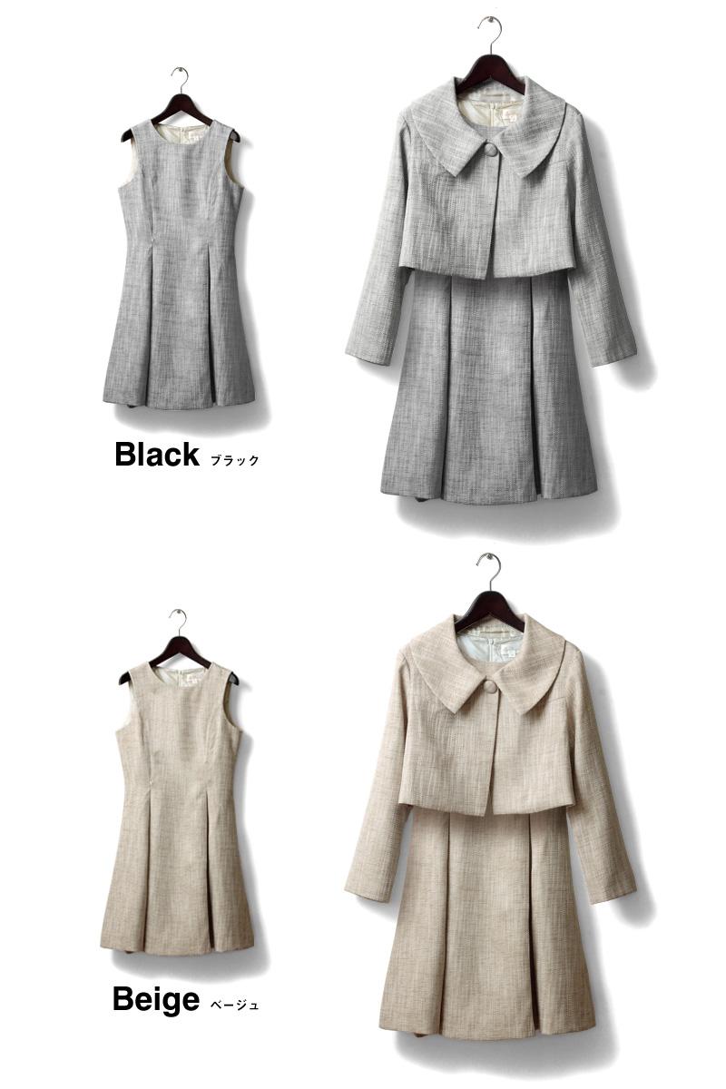 フォーマルなツイードアンサンブルの授乳服 カラーバリエーション