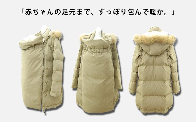 赤ちゃんの足元まですっぽり包んで暖か