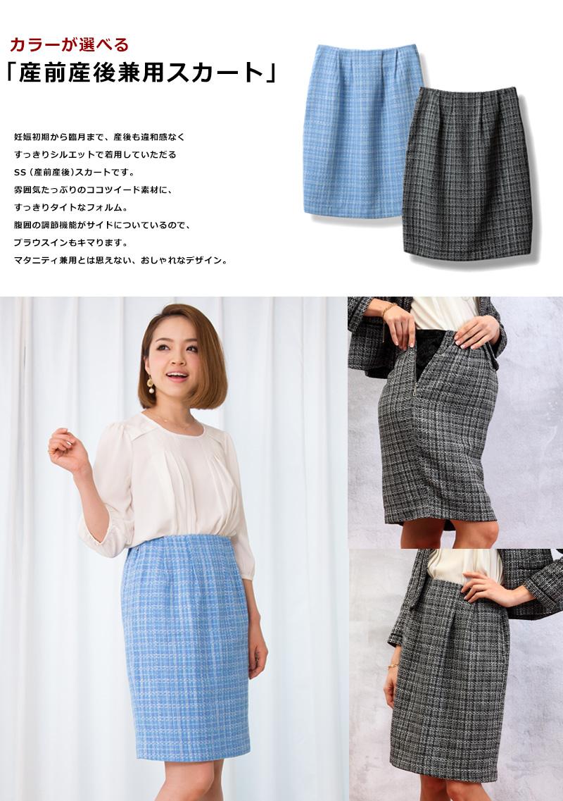 妊娠初期から産後も違和感なく着用いただけるマタニティスカート