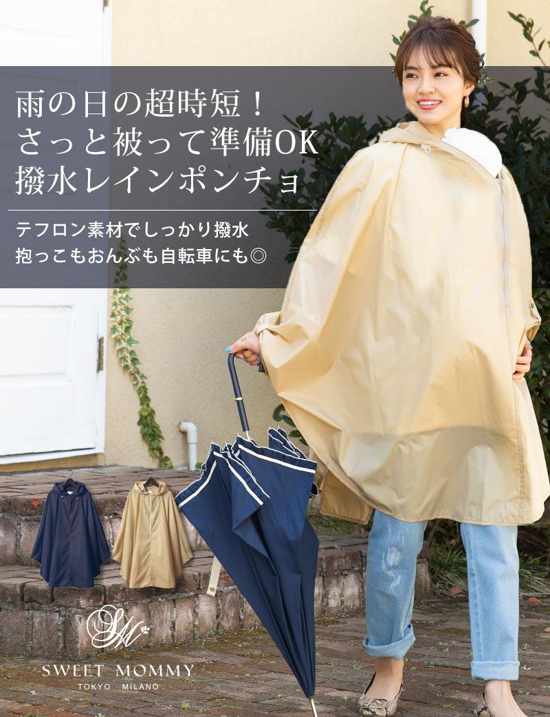 雨の日の時短に!抱っこもおんぶもできる撥水素材ママポンチョ