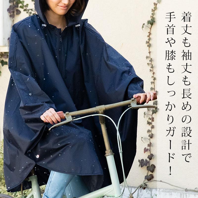 自転車用レインポンチョ 巻き込みしない絶妙丈感