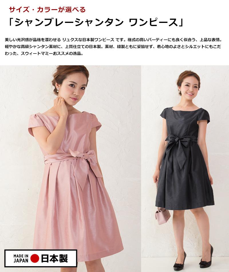 サイズカラーが選べる日本製授乳服ワンピースドレス