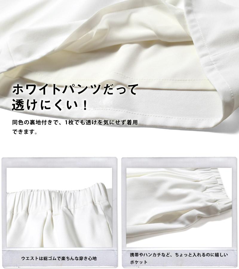 ホワイトパンツもすけづに履ける!