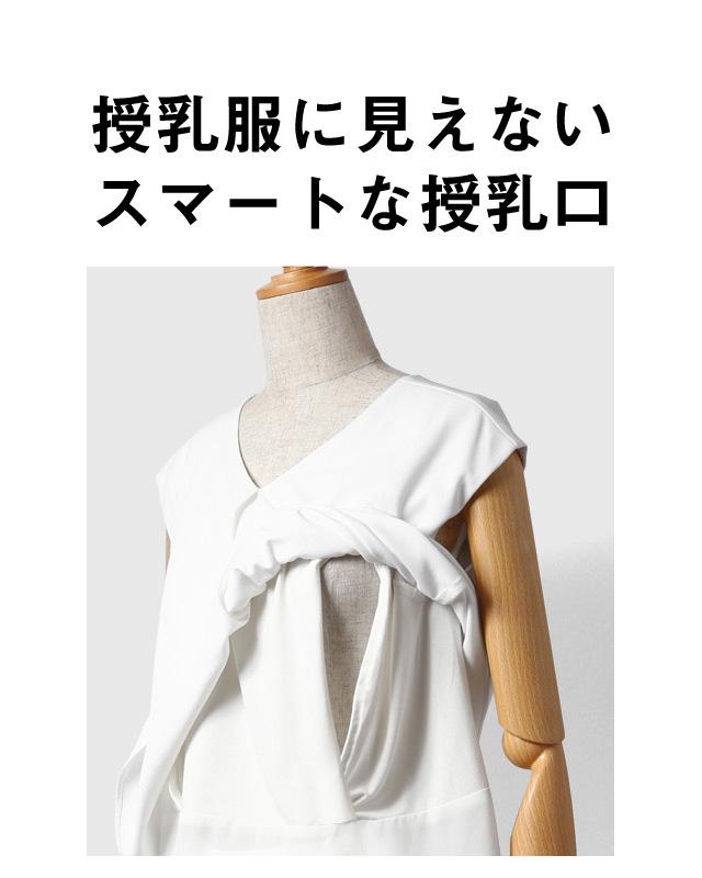 授乳服に見えない授乳口