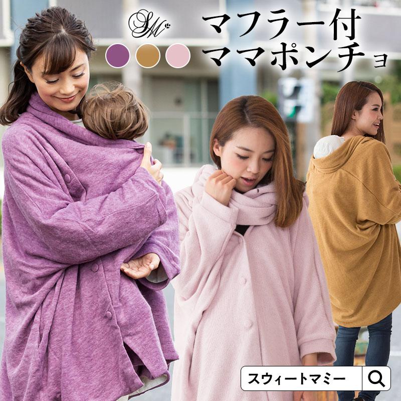 おんぶも抱っこもおしゃれな妊婦さんnから産後までおすすめのママコート