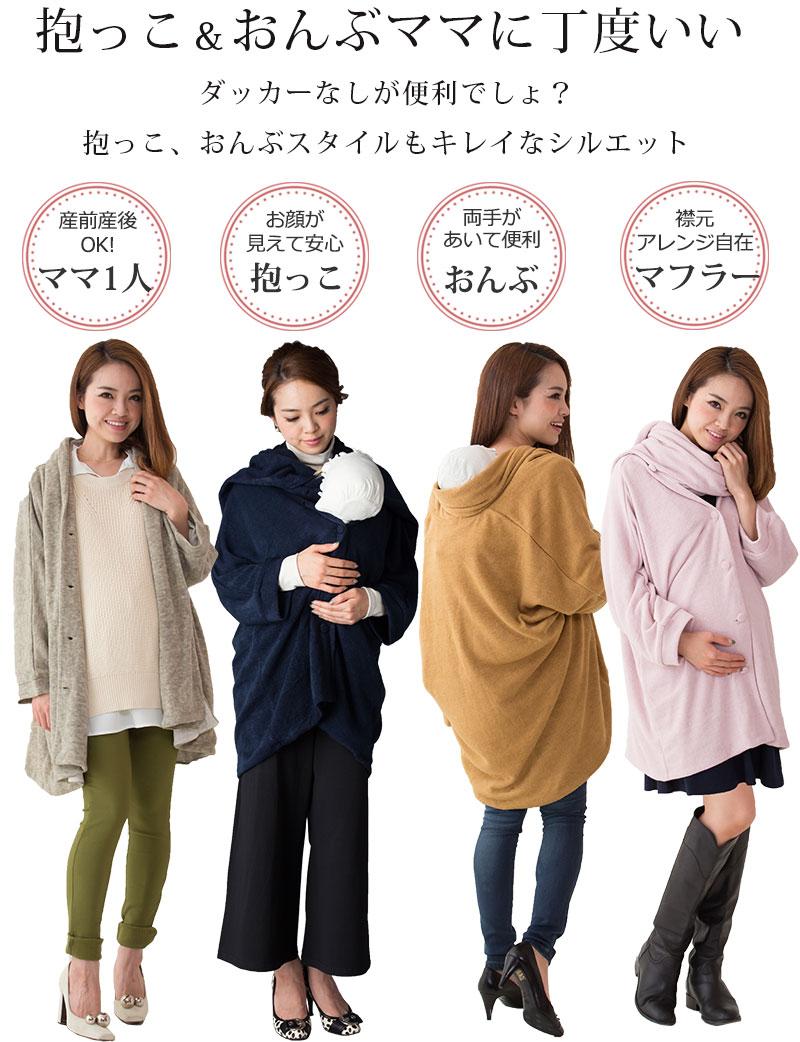 マフラー付きのデザインがおしゃれなママコート