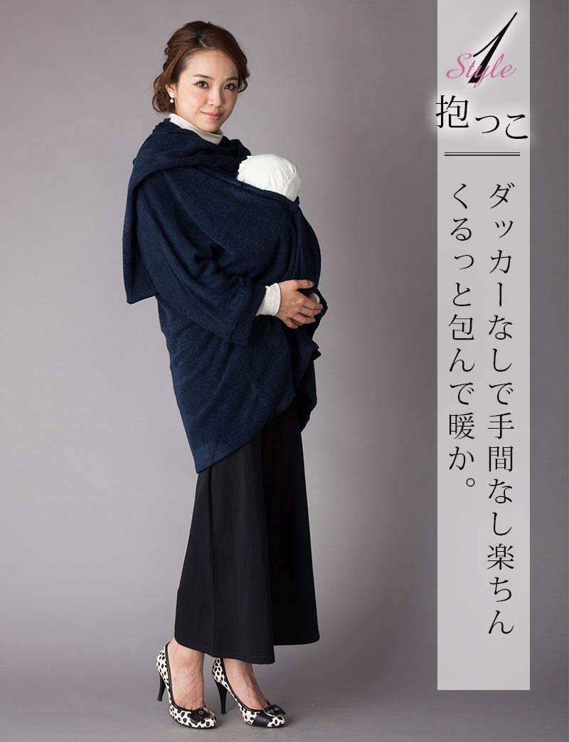 ダッカーナシで手間なし楽ちん 、くるっと包んで暖かいママコート