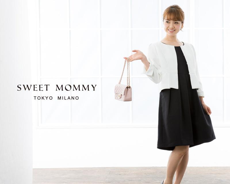 授乳服とマタニティウェアのスウィートマミーがおすすめする上品でリッチなセットアップ