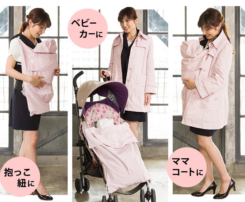 マタニティママから、赤ちゃんと一緒のおでかけに産後もママ1人でご着用いただけるロングユースなママコート