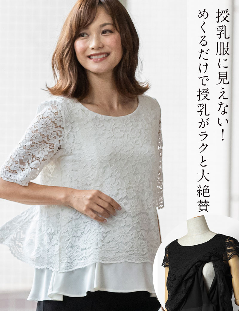 授乳服に見えないおしゃれなデザイン