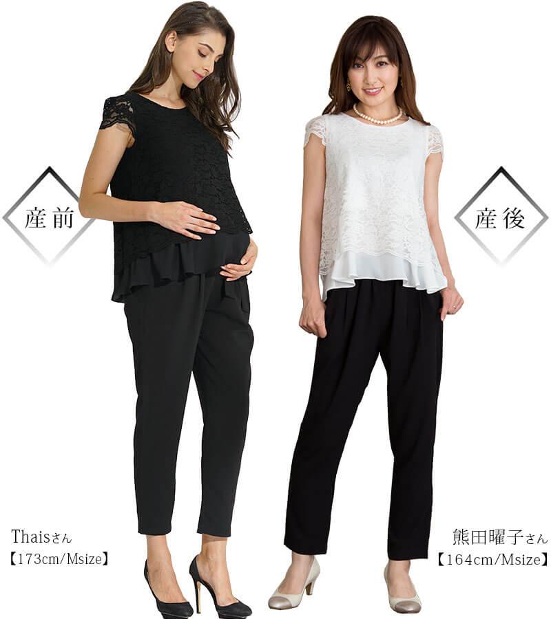 産前と産後の着用比較