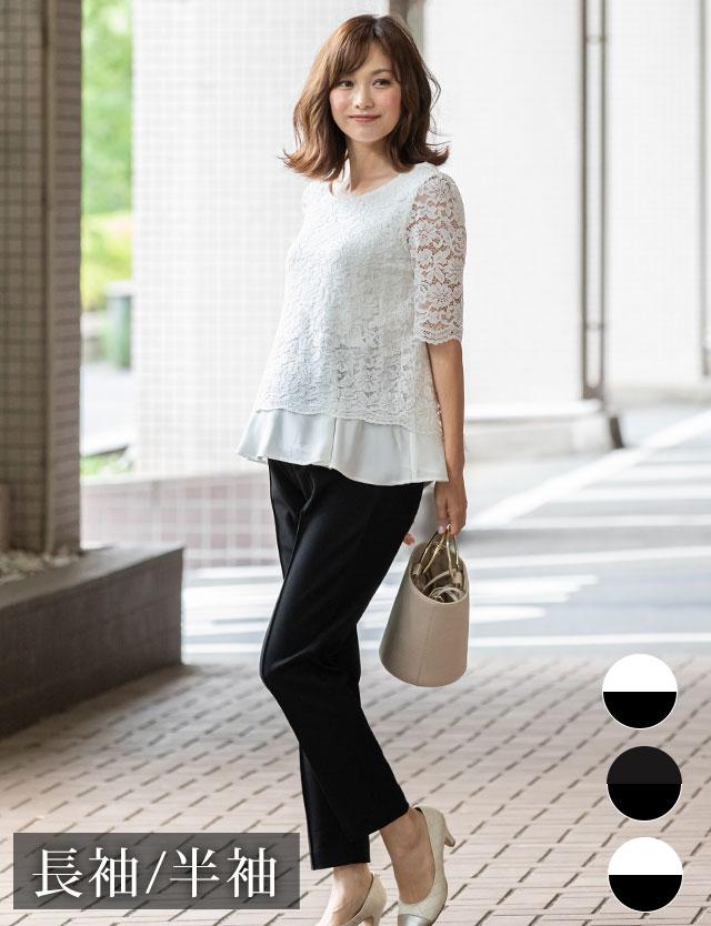 授乳服マタニティウェアフォーマル レーシーレイヤード×テーパード セットアップ 半袖/7分袖