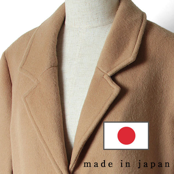 こだわりの日本製ママコート