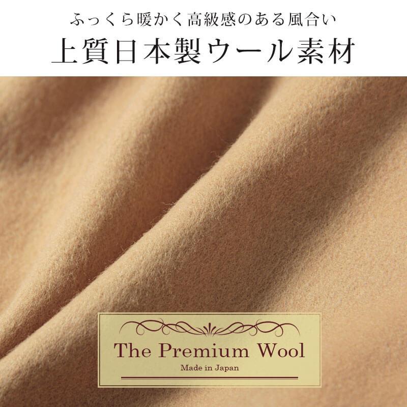 ふっくら暖かく高級感ある上質日本製ウール素材