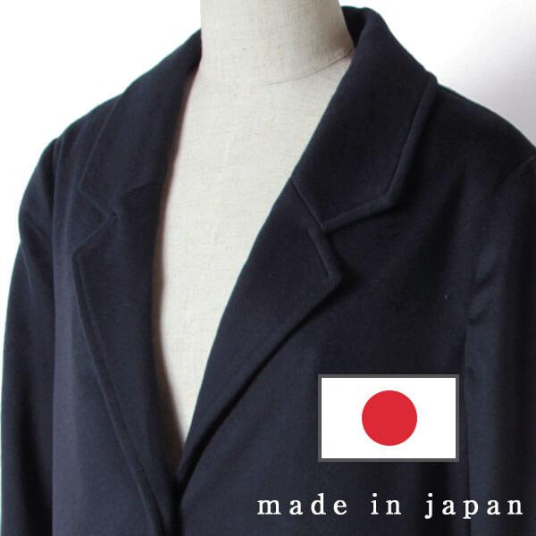 こだわりのイタリア製素材、日本縫製ママコート
