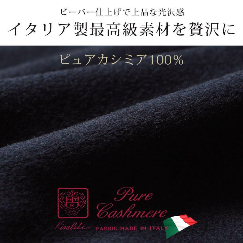 上品な光沢で高級感ある上質イタリア製ピュアカシミア素材