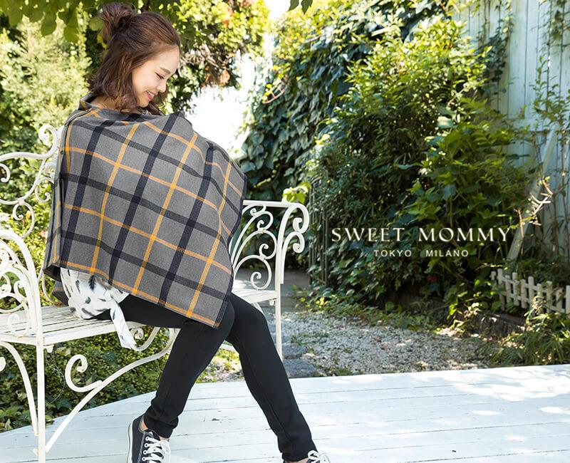 授乳服とマタニティウェアのスウィートマミーがおすすめする多機能ポンチョ