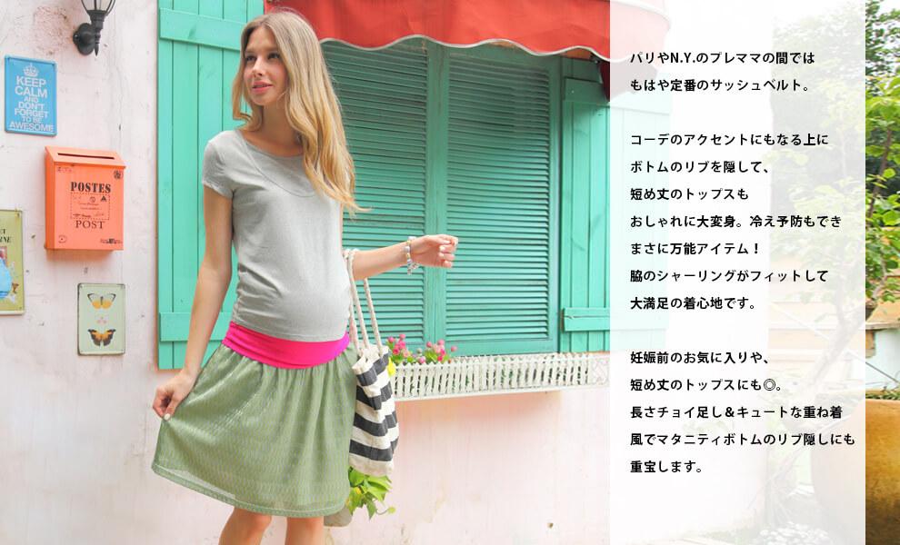 スカートと合わせても可愛いびびっとなピンク