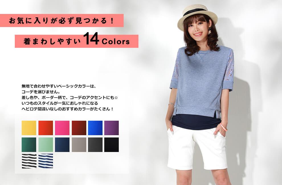お気に入りの色が必ず見つかる。着回しやすい14カラー