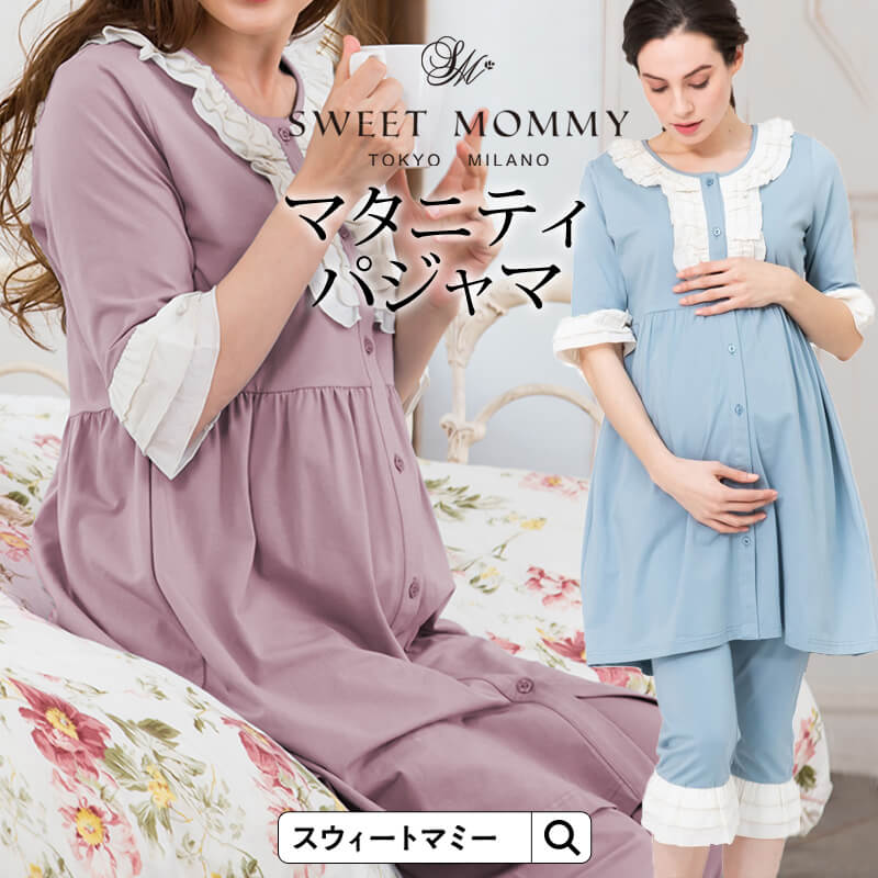 授乳機能付きマタニティパジャマのメイン画像