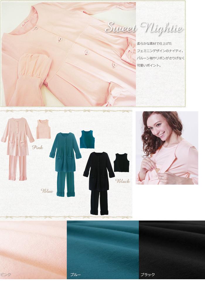 バルーンナイティ(長袖) 授乳機能付き(3点セット) 授乳服&マタニティウェア[sn0222]