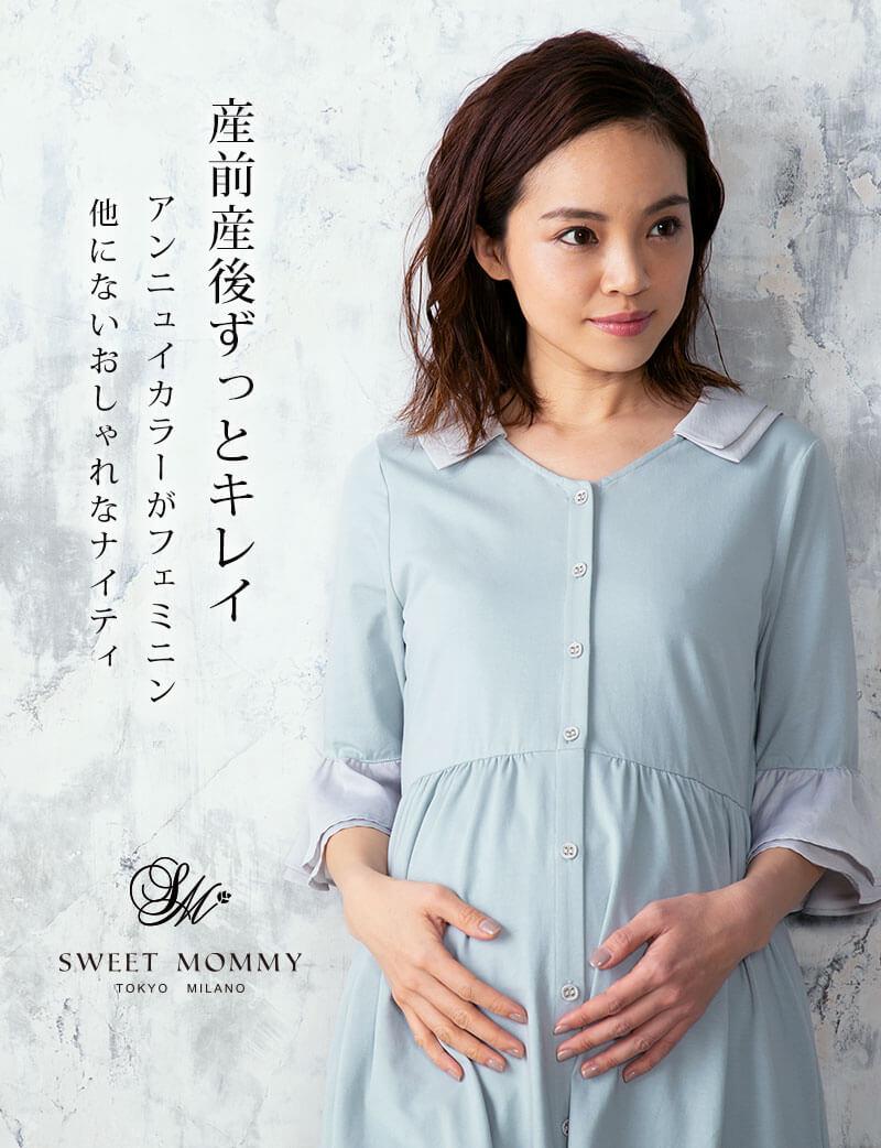 産前産後、ずっときれいに着られる