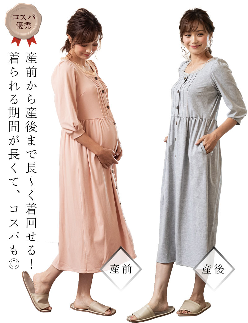 産前産後長く着回せるパジャマ