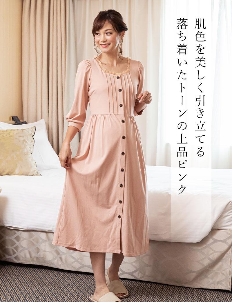 肌映りの良い落ち着いたピンクのマタニティパジャマ