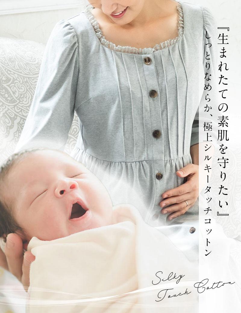 生まれたての赤ちゃんの素肌に優しいパジャマ