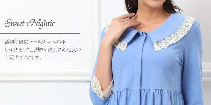 授乳服マタニティ コットンレースカラー ナイティ 7分袖 3点セット マタニティパジャマ